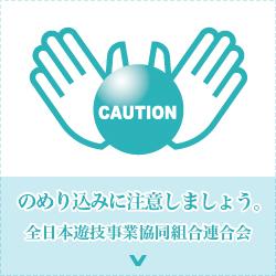 全日本遊戯事業共同組合連合会